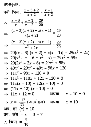 CBSE Sample Papers for Class 10 Maths in Hindi Medium Paper 2 S27.1