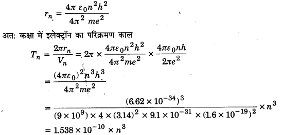 UP Board Solutions for Class 12 Physics Chapter 12 Atoms 7a