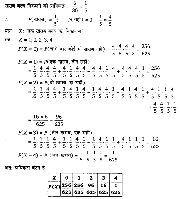 UP Board Solutions for Class 12 Maths Chapter 13 Probability D7