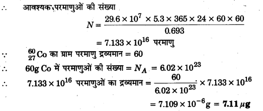 UP Board Solutions for Class 12 Physics Chapter 13 Nuclei 9a