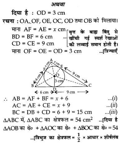 CBSE Sample Papers for Class 10 Maths in Hindi Medium Paper 1 S10.1