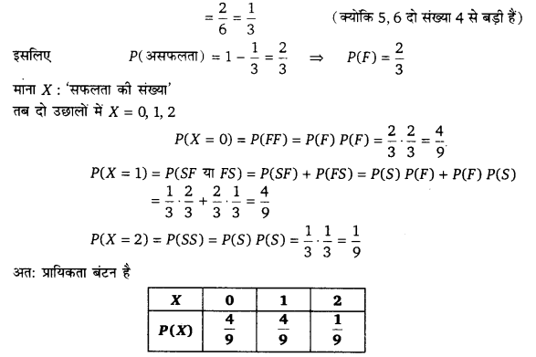 UP Board Solutions for Class 12 Maths Chapter 13 Probability D5
