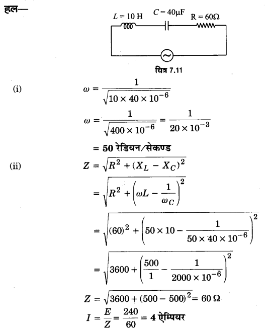 UP Board Solutions for Class 12 Physics Chapter 7 Alternating Current SAQ 16