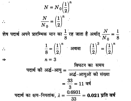 UP Board Solutions for Class 12 Physics Chapter 13 Nuclei l14