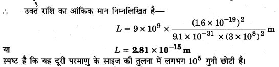 UP Board Solutions for Class 12 Physics Chapter 12 Atoms 14a