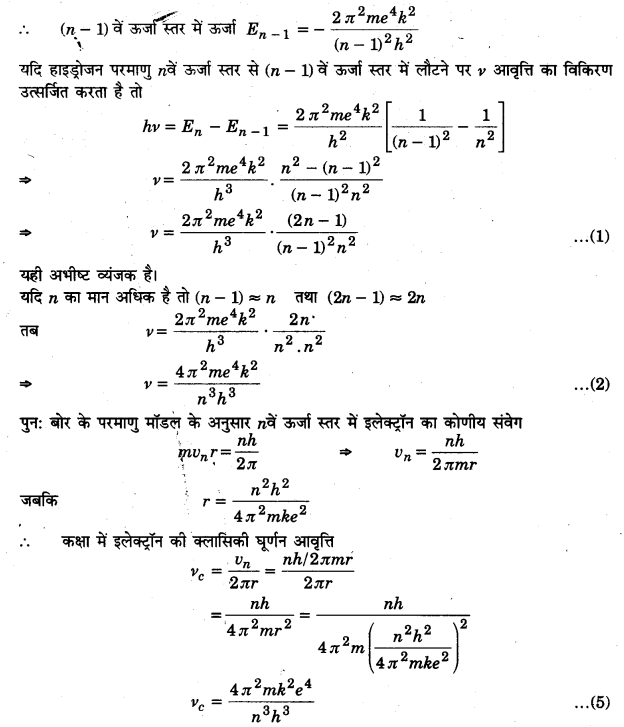 UP Board Solutions for Class 12 Physics Chapter 12 Atoms 13a