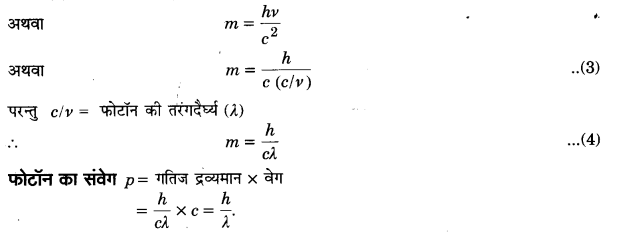 UP Board Solutions for Class 12 Physics Chapter 11 Dual Nature of Radiation and Matter L4