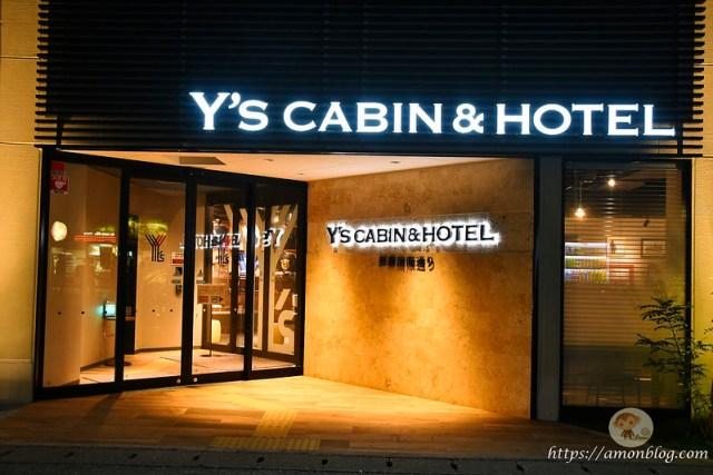 Y's cabin & hotel那霸國際通, 沖繩住宿推薦, 國際通住宿推薦,沖繩便宜住宿推薦, 沖繩新飯店