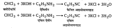 UP Board Solutions for Class 12 Chapter 10 Haloalkanes and Haloarenes 5Q.1.2