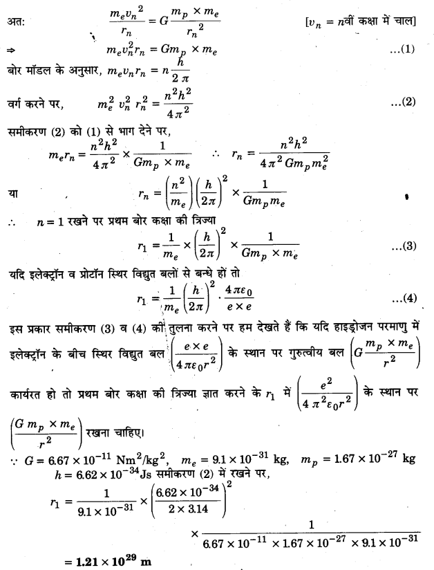 UP Board Solutions for Class 12 Physics Chapter 12 Atoms 12a