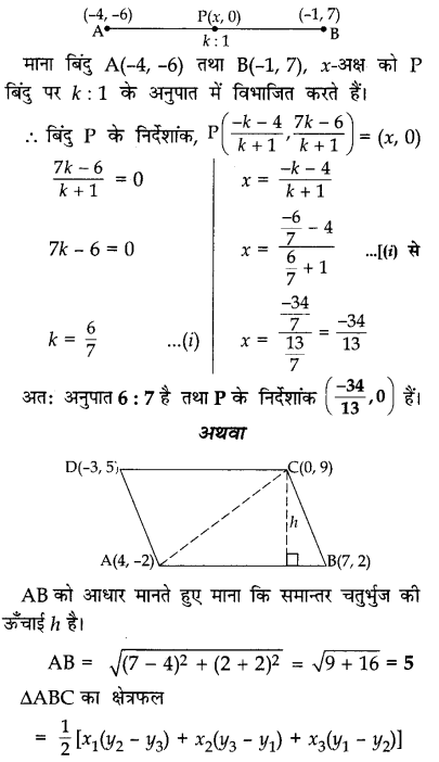 CBSE Sample Papers for Class 10 Maths in Hindi Medium Paper 4 S16