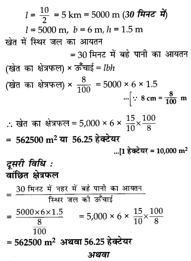 CBSE Sample Papers for Class 10 Maths in Hindi Medium Paper 4 S21.1