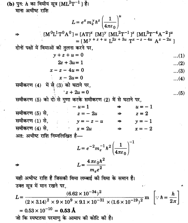 UP Board Solutions for Class 12 Physics Chapter 12 Atoms 14b