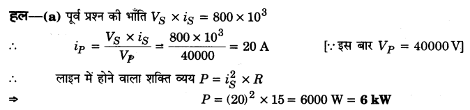 UP Board Solutions for Class 12 Physics Chapter 7 Alternating Current Q26