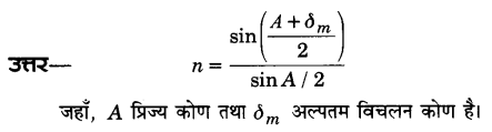 UP Board Solutions for Class 12 Physics Chapter 9 Ray Optics and Optical Instruments VSAQ 27