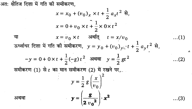 UP Board Solutions for Class 11 Physics Chapter 4 Motion in a plane ( समतल में गति) d4