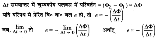 UP Board Solutions for Class 12 Physics Chapter 6 Electromagnetic Induction SAQ 2