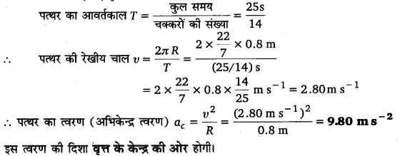 UP Board Solutions for Class 11 Physics Chapter 4 Motion in a plane ( समतल में गति) 17