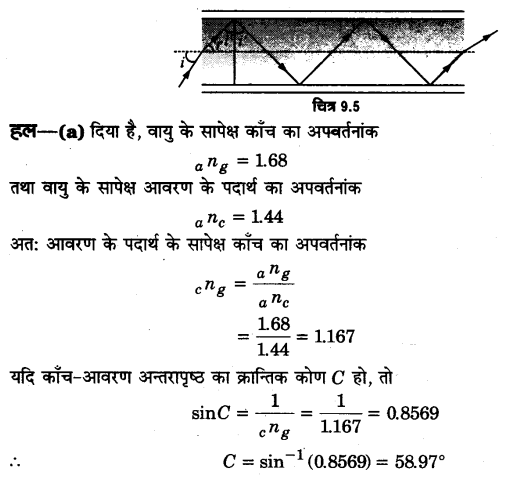 UP Board Solutions for Class 12 Physics Chapter 9 Ray Optics and Optical Instruments Q17