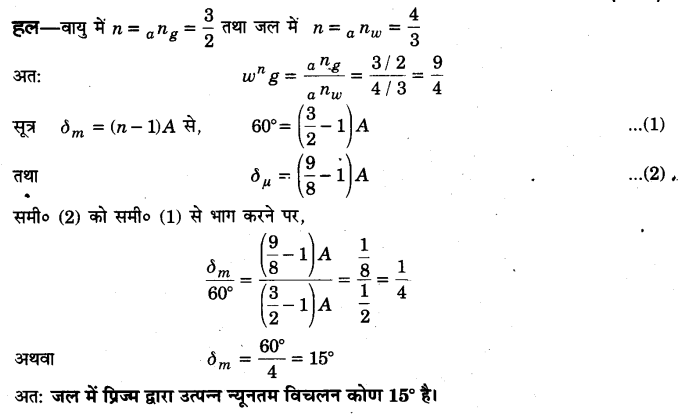 UP Board Solutions for Class 12 Physics Chapter 9 Ray Optics and Optical Instruments SAQ 12