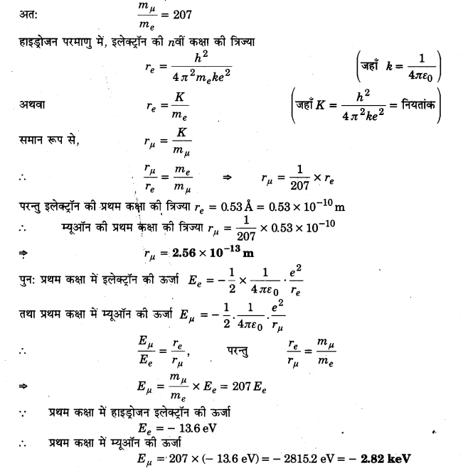 UP Board Solutions for Class 12 Physics Chapter 12 Atoms 17