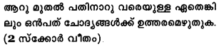 Plus One Computer Science Model Question Papers Paper 1 .6