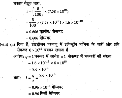 UP Board Class 12 Physics Model Papers Paper 1.12