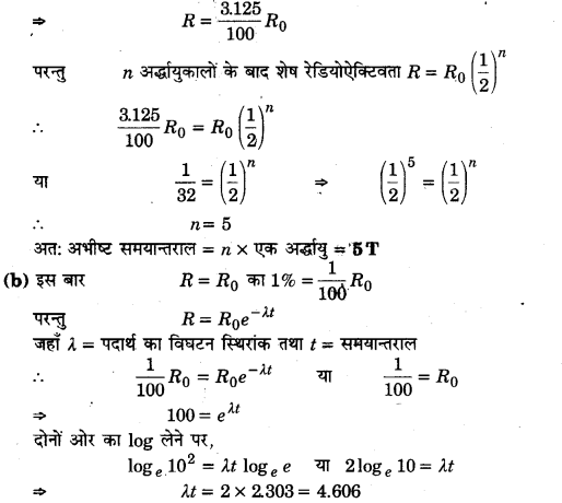 UP Board Solutions for Class 12 Physics Chapter 13 Nuclei 7