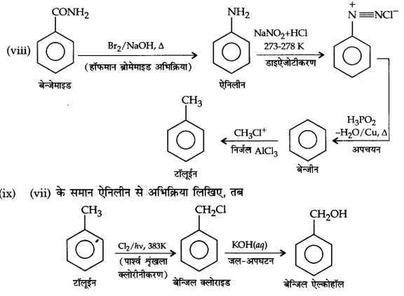UP Board Solutions for Class 12 Chemistry Chapter 13 Amines 44