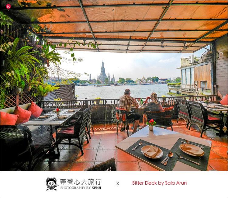 泰國曼谷美食 |Bitter Deck by Sala Arun 鄭王廟對面景觀河畔餐廳,一邊用餐一邊欣賞昭披耶河美景實在太享受啦!