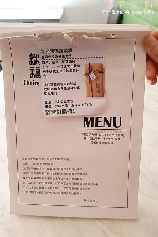 39706368803 295f8e9e44 c - 秋福飲食店│來自阿嬤手作讓人想念的味道~台式蘿蔔糕和碗糕也能變身文青早午餐!