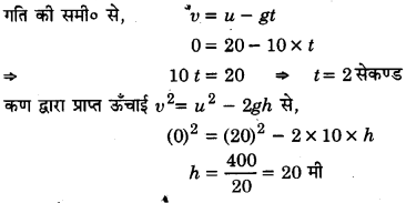 UP Board Solutions for Class 11 Physics Chapter 3 Motion in a Straight Line l6