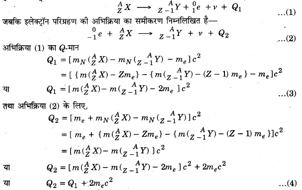 UP Board Solutions for Class 12 Physics Chapter 13 Nuclei 22a