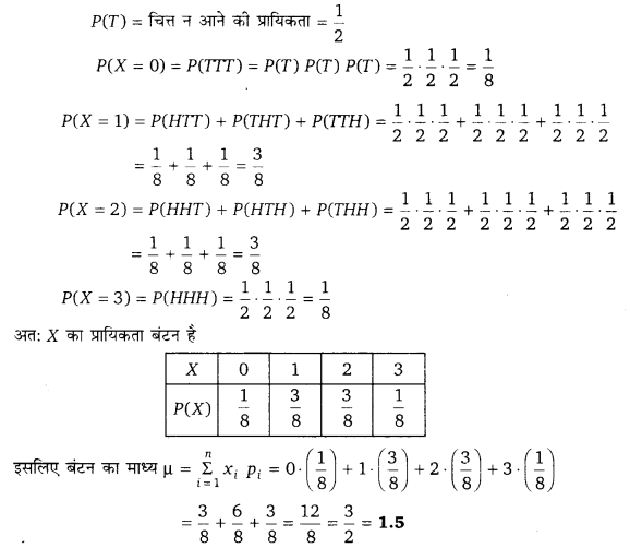 UP Board Solutions for Class 12 Maths Chapter 13 Probability e3