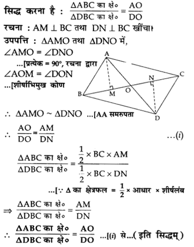CBSE Sample Papers for Class 10 Maths in Hindi Medium Paper 3 S16.1