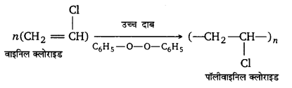 UP Board Solutions for Class 12 Chemistry Chapter 15 Polymers (बहुलक) 24
