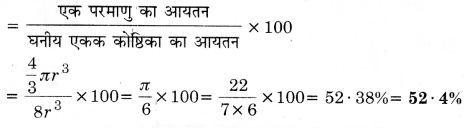 UP Board Solutions for Class 12 Chemistry Chapter 1 The Solid State 2Q.10.2