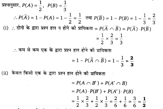 UP Board Solutions for Class 12 Maths Chapter 13 Probability b16