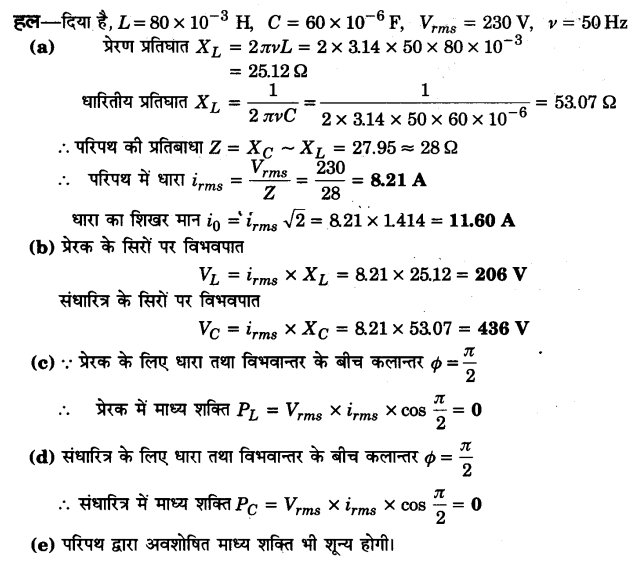 UP Board Solutions for Class 12 Physics Chapter 7 Alternating Current Q18