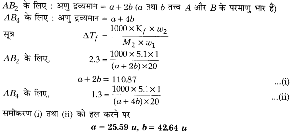 UP Board Solutions for Class 12 Chemistry Chapter 2 Solutions 2Q.21