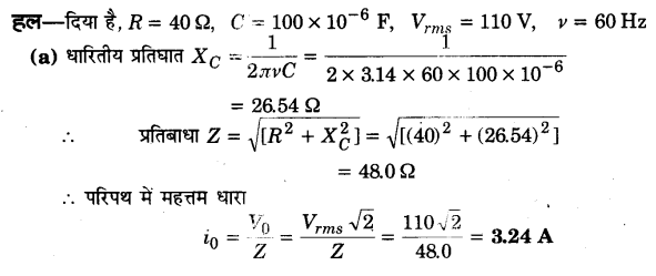 UP Board Solutions for Class 12 Physics Chapter 7 Alternating Current Q15