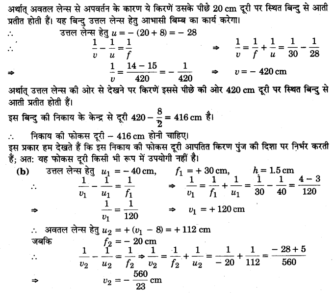 UP Board Solutions for Class 12 Physics Chapter 9 Ray Optics and Optical Instruments Q21.2