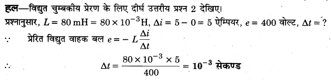 UP Board Solutions for Class 12 Physics Chapter 6 Electromagnetic Induction SAQ 13