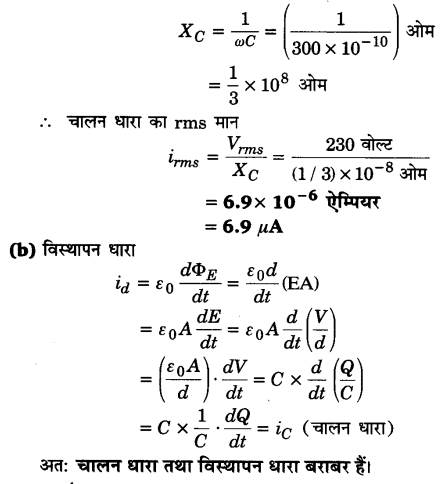UP Board Solutions for Class 12 Physics Chapter 8 Electromagnetic Waves Q2.1