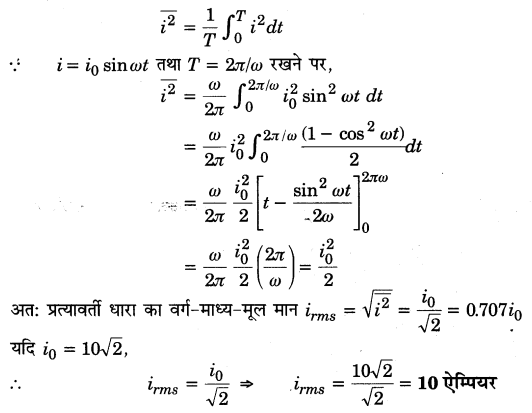 UP Board Solutions for Class 12 Physics Chapter 7 Alternating Current SAQ 1