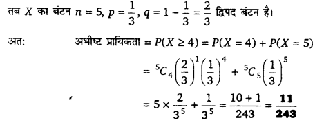 UP Board Solutions for Class 12 Maths Chapter 13 Probability F9