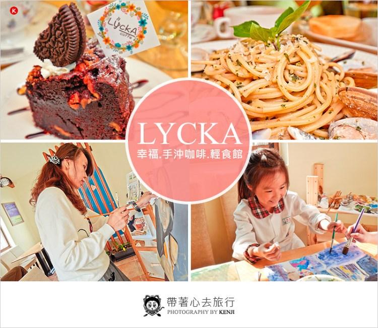 Lycka幸福.手沖咖啡.輕食館 | 結合繪畫、音樂、美食、甜點的藝文空間手作輕食館。