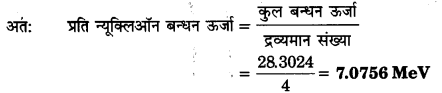 UP Board Solutions for Class 12 Physics Chapter 13 Nuclei l5