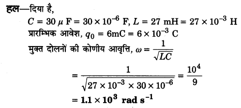 UP Board Solutions for Class 12 Physics Chapter 7 Alternating Current Q7