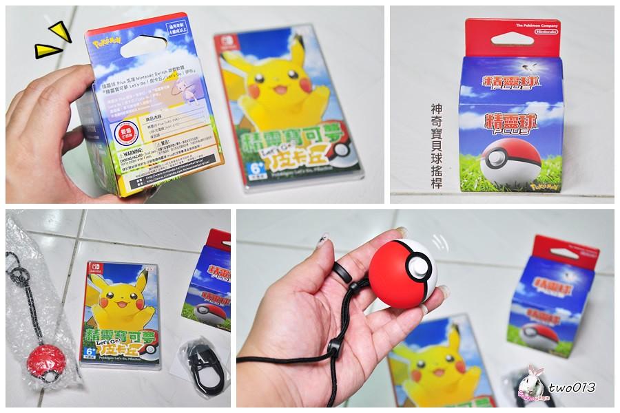 任天堂Nintendo Switch主機開箱/馬利歐派對多人遊戲推薦/精靈寶可夢寶貝球/加購遊戲把手充電器 @ two013 :: 痞客邦